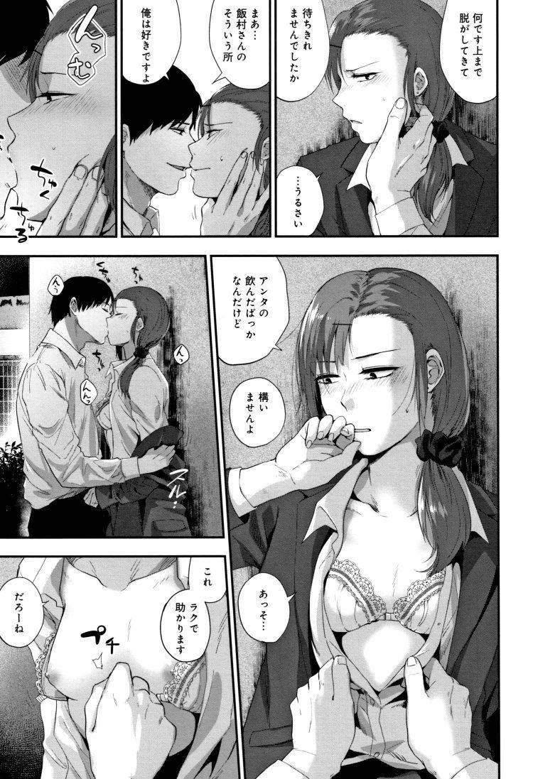 【OLお姉さんエロ漫画】ずろうにん_00009