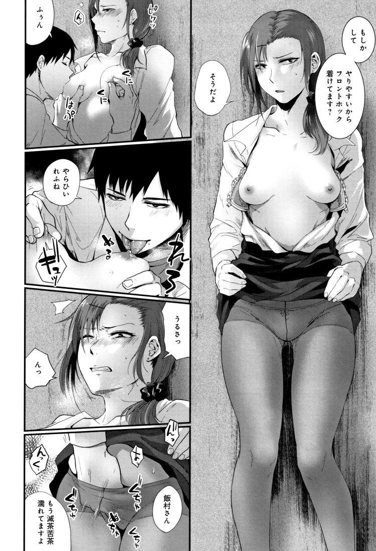 【OLお姉さんエロ漫画】ずろうにん_00010