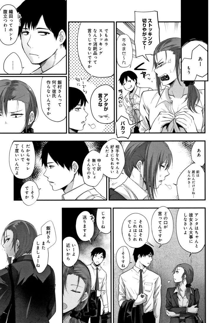 【OLお姉さんエロ漫画】ずろうにん_00023