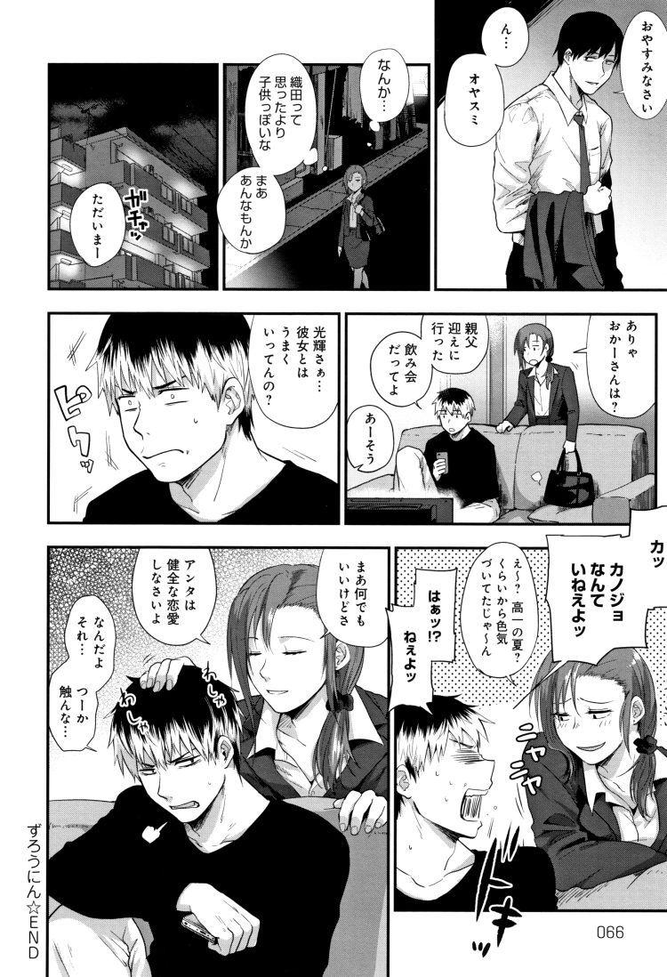 【OLお姉さんエロ漫画】ずろうにん_00024