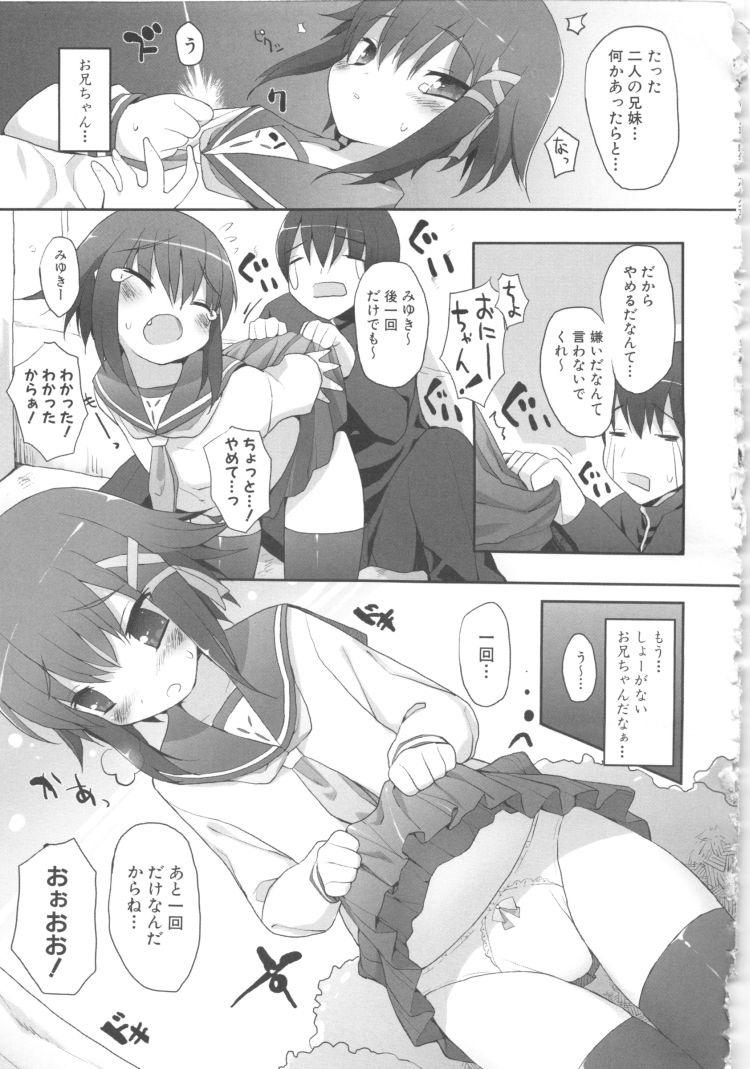 【中学生近親相姦エロ漫画】妹の天然水_00007