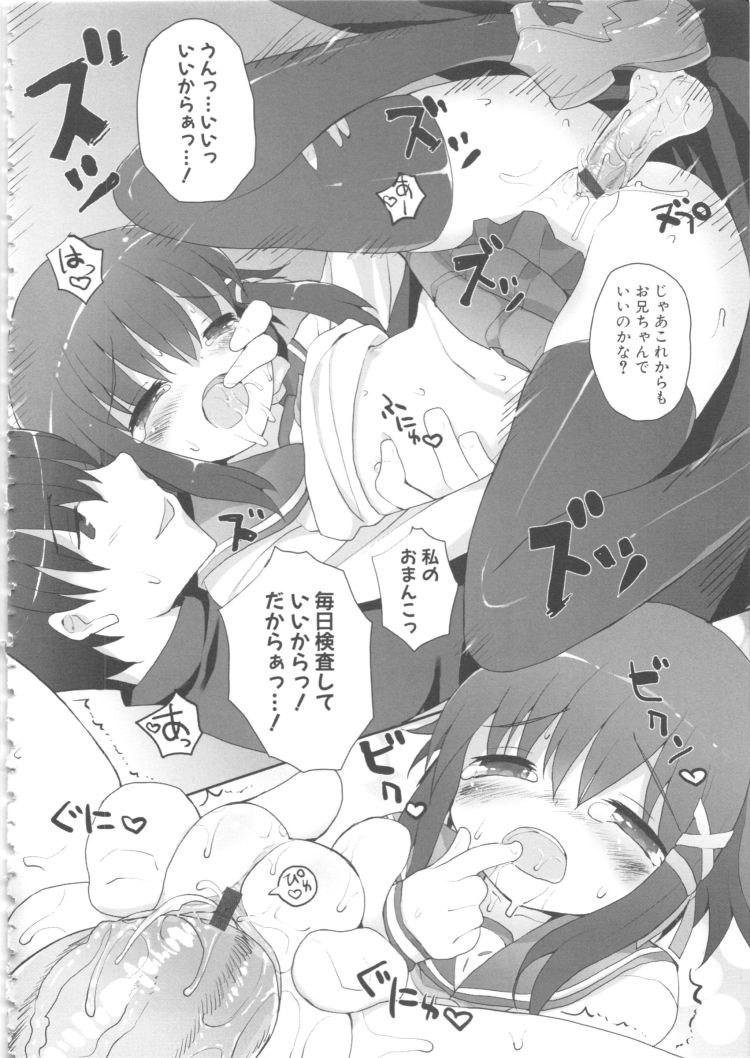【中学生近親相姦エロ漫画】妹の天然水_00018