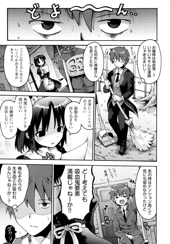 【小学生ビッチエロ漫画】ヴァンパイアプリンセス_00003