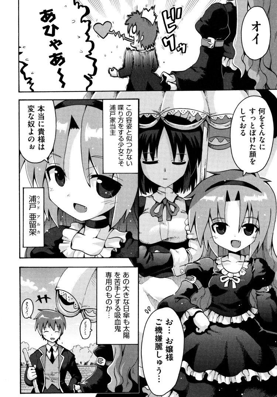 【小学生ビッチエロ漫画】ヴァンパイアプリンセス_00004
