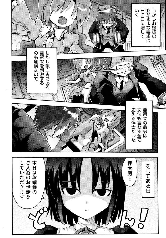 【小学生ビッチエロ漫画】ヴァンパイアプリンセス_00006
