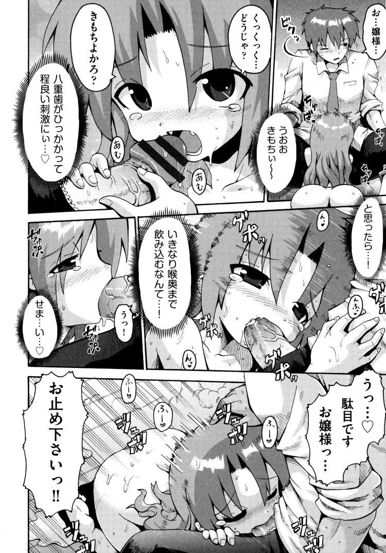 【小学生ビッチエロ漫画】ヴァンパイアプリンセス_00010