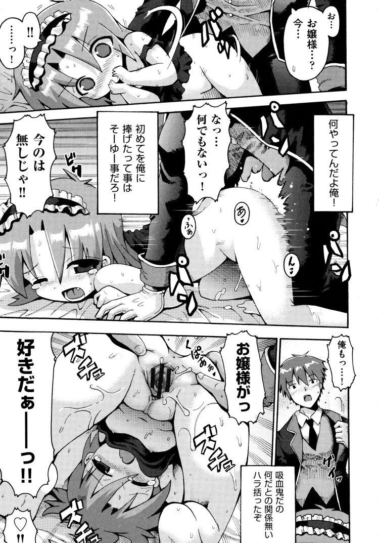 【小学生ビッチエロ漫画】ヴァンパイアプリンセス_00025