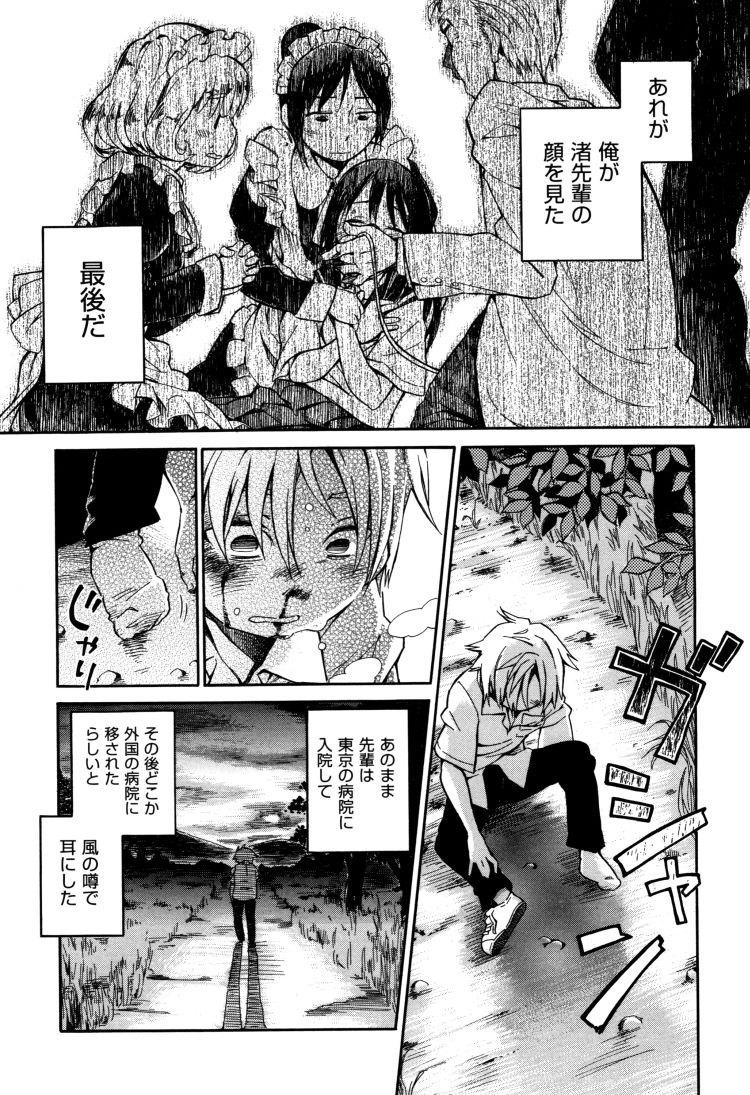 【小学生ロリエロ漫画】さんさぁら4_00001
