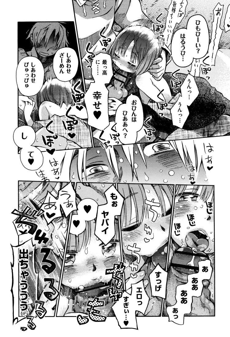 【小学生ロリエロ漫画】さんさぁら4_00011