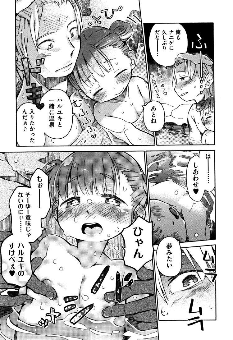 【小学生ロリエロ漫画】さんさぁら4_00015