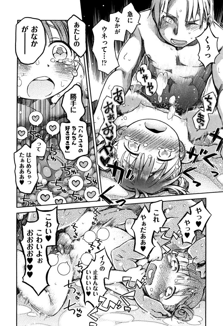 【小学生ロリエロ漫画】さんさぁら4_00028