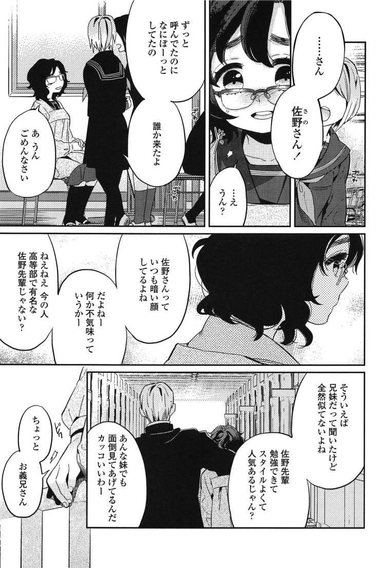 【中学生近親相姦エロ漫画】しあわせの形_00009