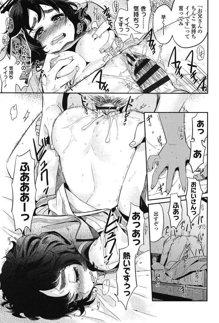 【中学生近親相姦エロ漫画】しあわせの形_00021