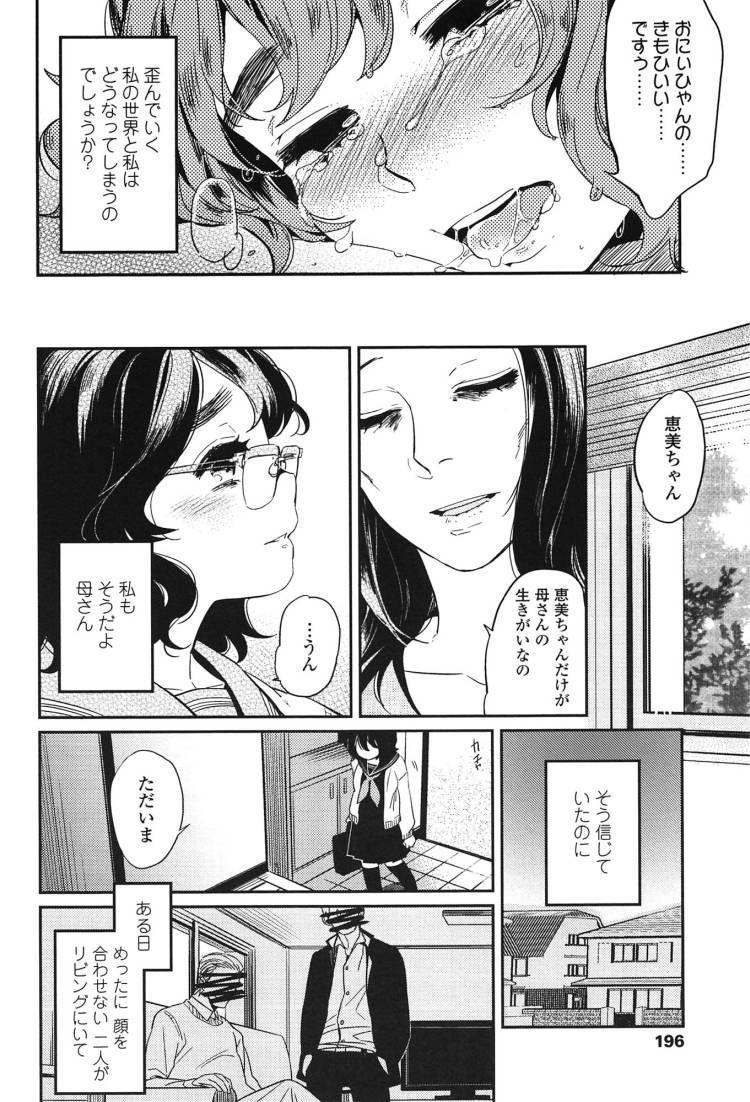 【中学生近親相姦エロ漫画】しあわせの形_00022