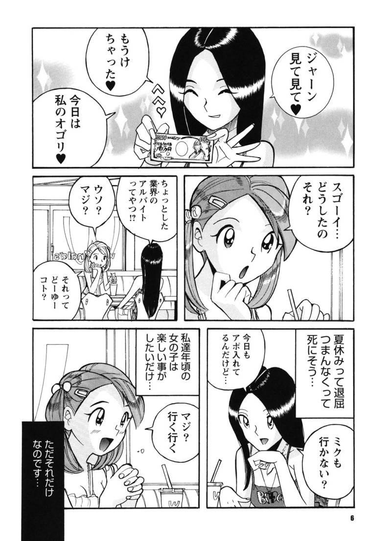 【女子高生レイプエロ漫画】変態処女調教倶楽部_00002