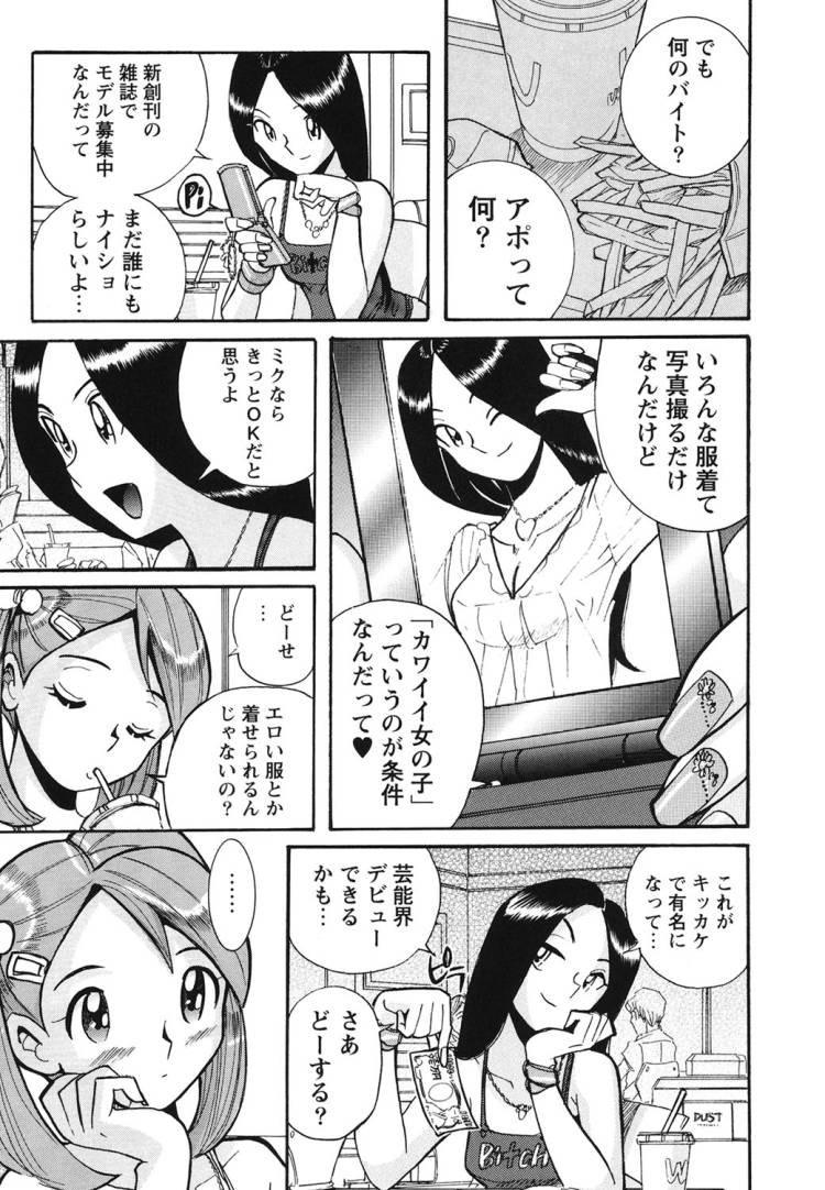 【女子高生レイプエロ漫画】変態処女調教倶楽部_00003