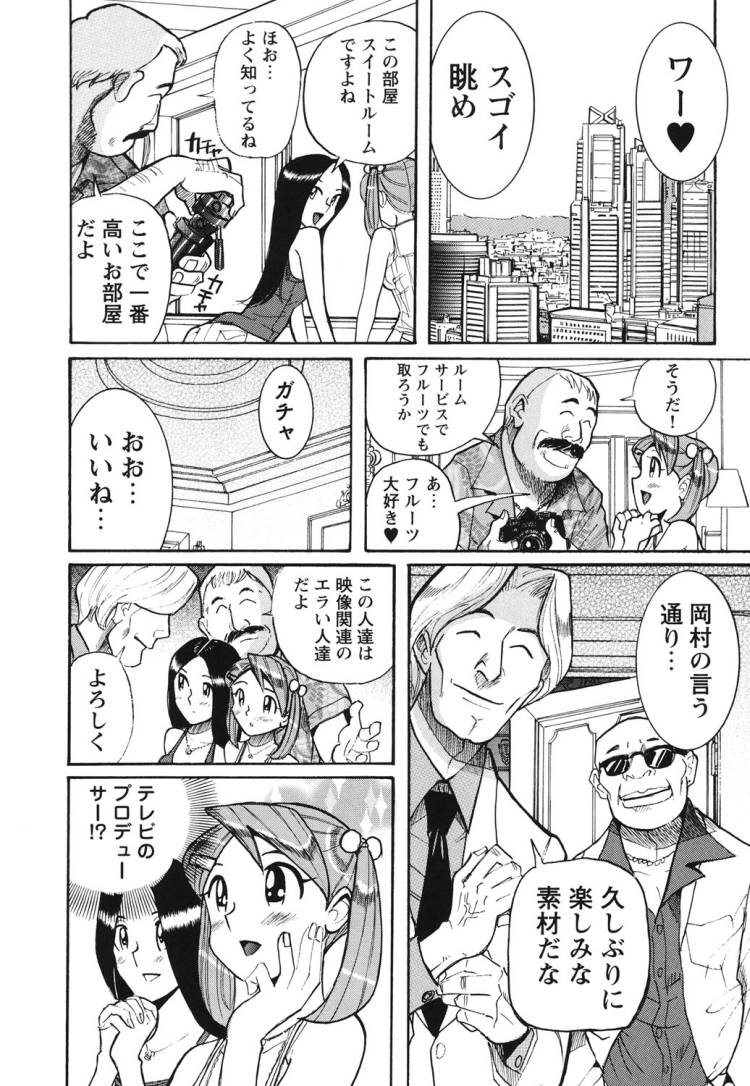 【女子高生レイプエロ漫画】変態処女調教倶楽部_00006