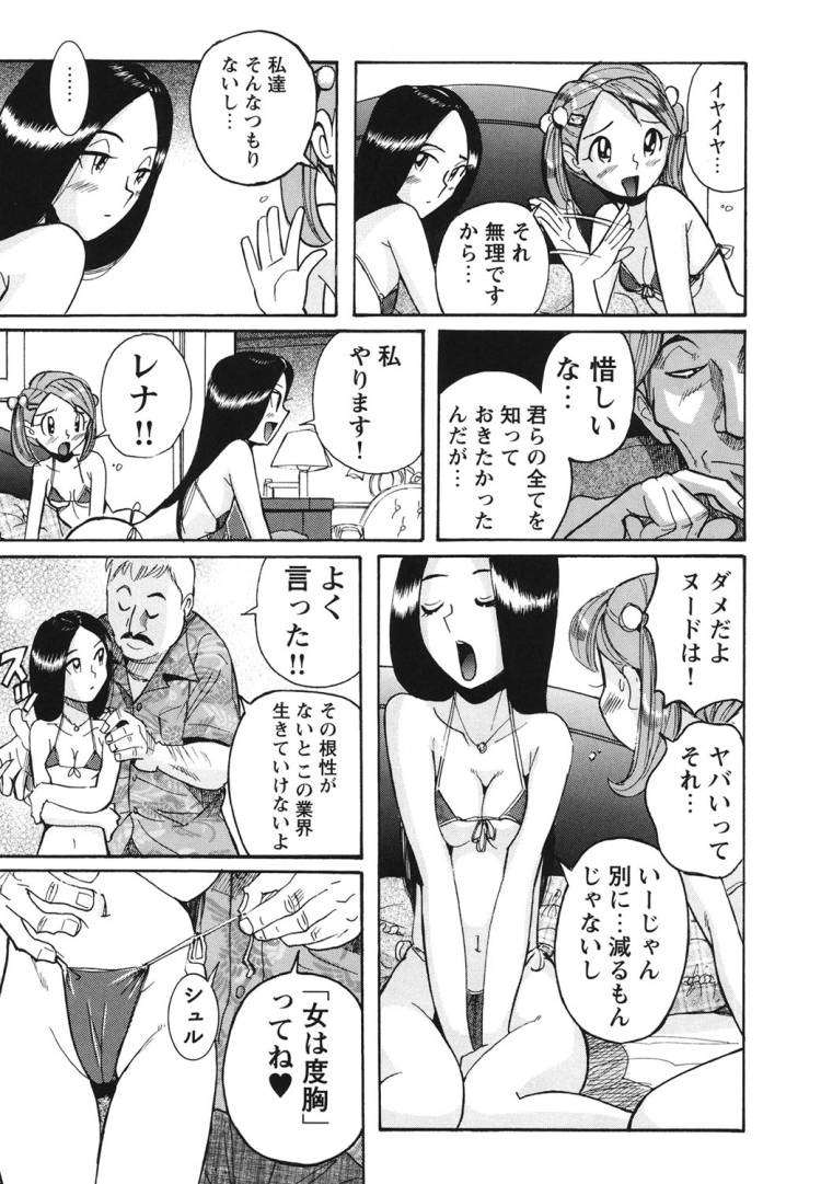 【女子高生レイプエロ漫画】変態処女調教倶楽部_00011