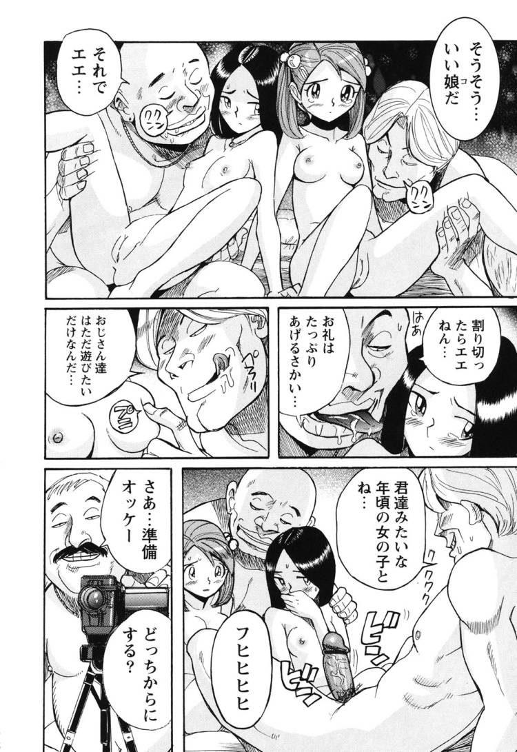 【女子高生レイプエロ漫画】変態処女調教倶楽部_00016