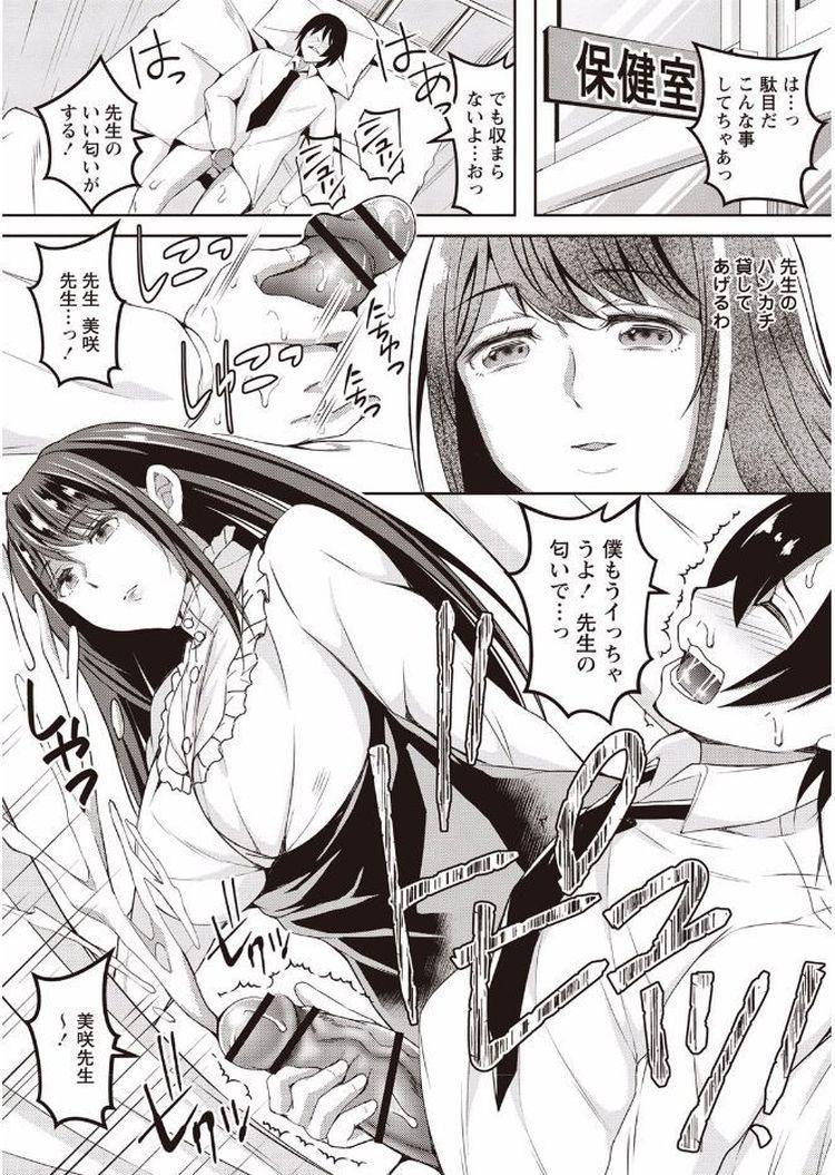 【女教師ビッチエロ漫画】僕の2人の女王様前編_00003