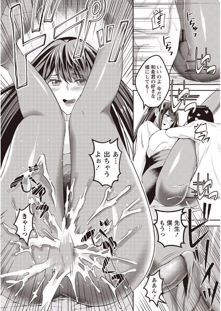 【女教師ビッチエロ漫画】僕の2人の女王様前編_00006
