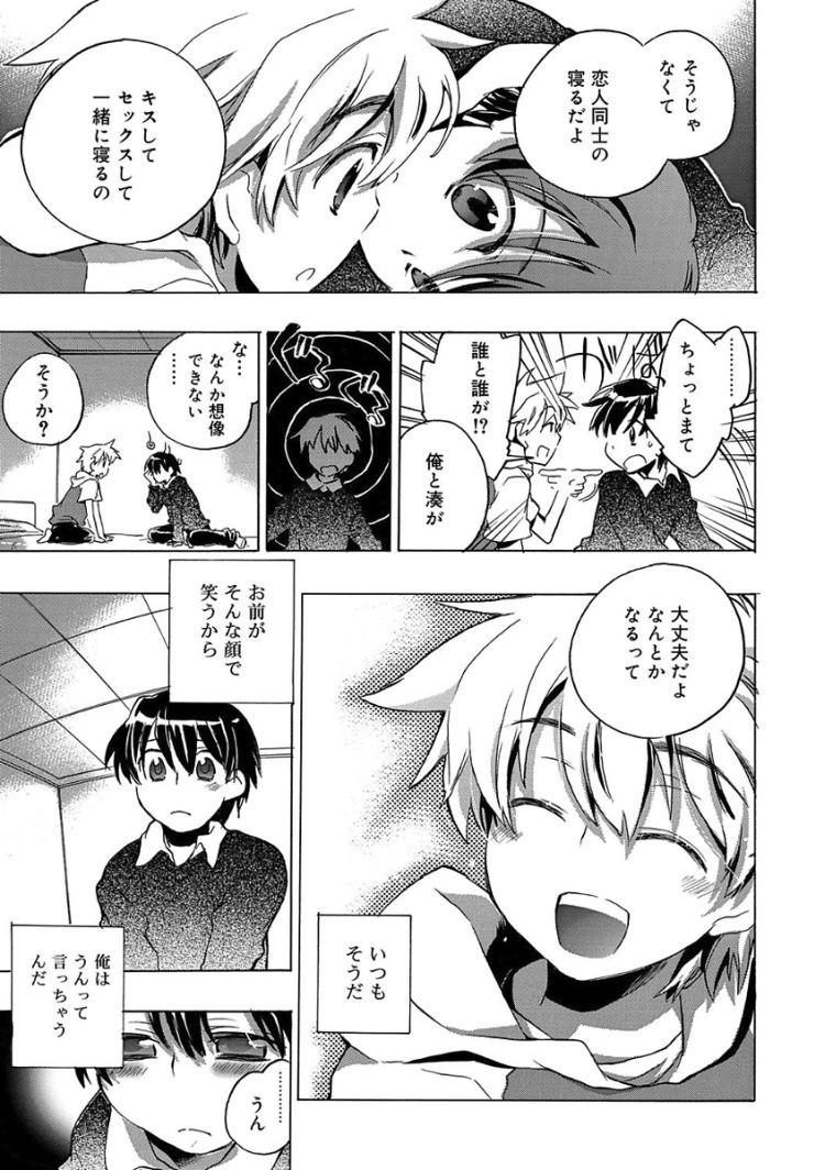 【BLショタエロ漫画】隣の恋人_00003
