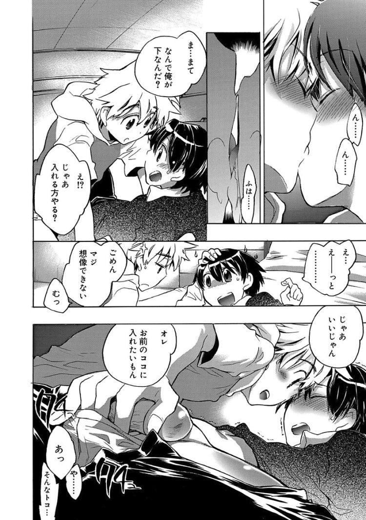 【BLショタエロ漫画】隣の恋人_00004