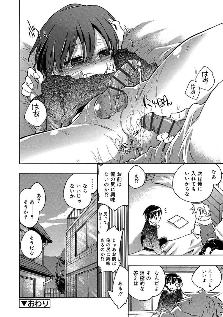 【BLショタエロ漫画】隣の恋人_00008