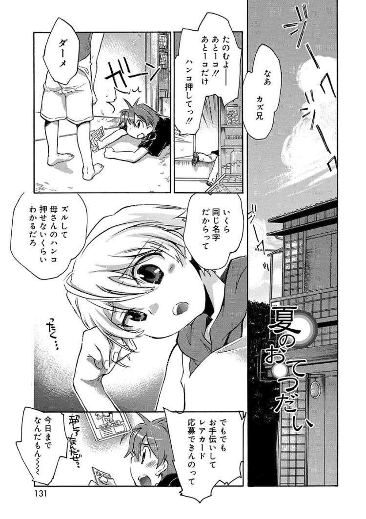 【BLショタエロ漫画】隣の恋人_00009