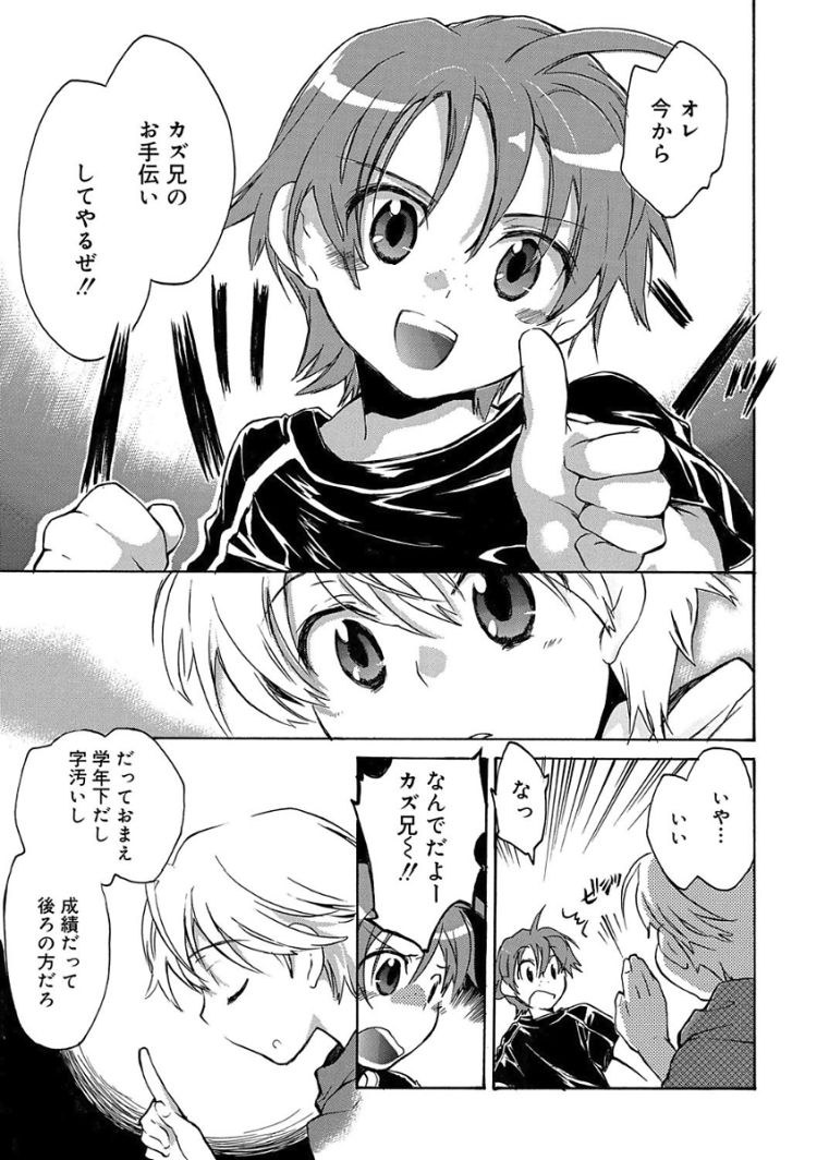 【BLショタエロ漫画】隣の恋人_00011