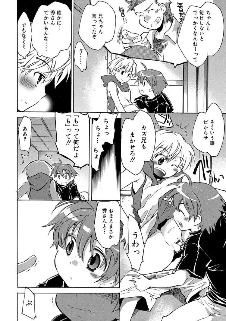 【BLショタエロ漫画】隣の恋人_00014