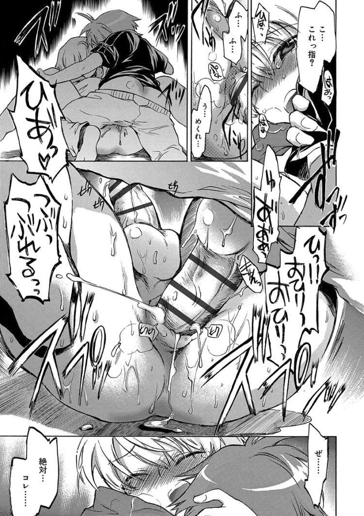 【BLショタエロ漫画】隣の恋人_00017