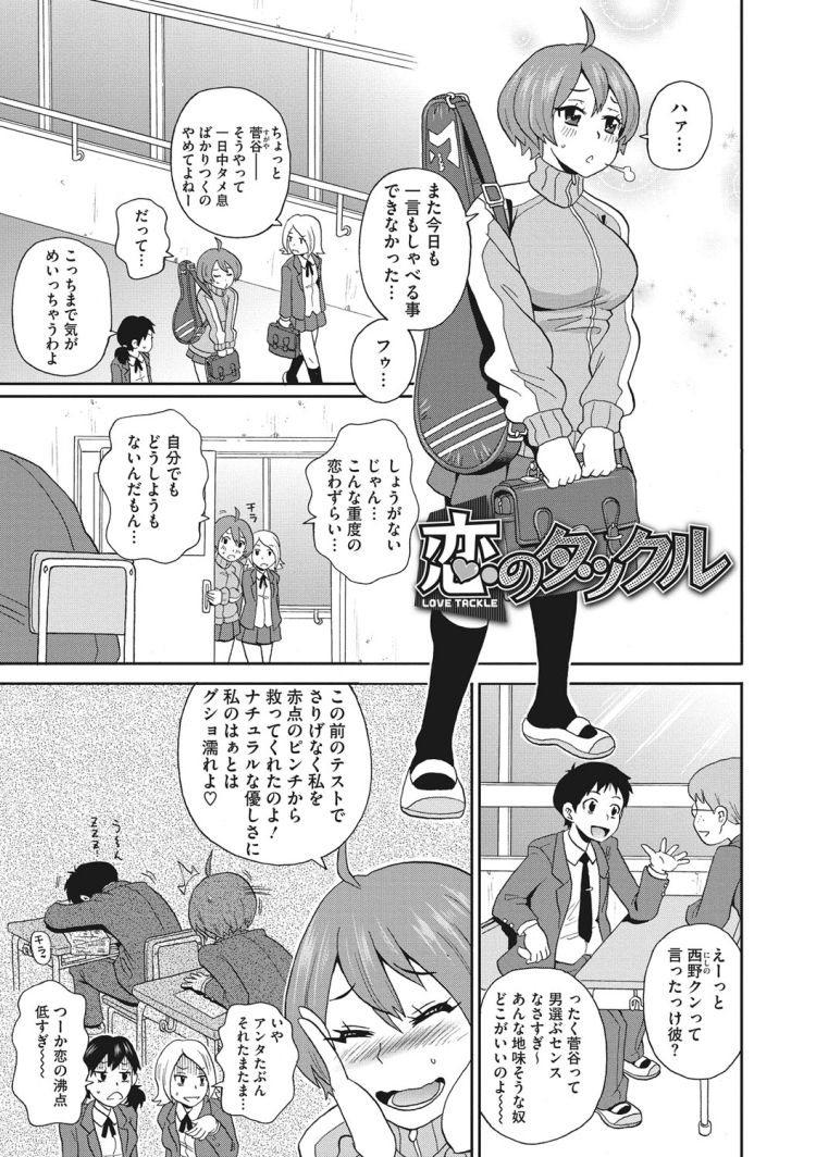 【女子高生ビッチエロ漫画】恋のタックル_00001