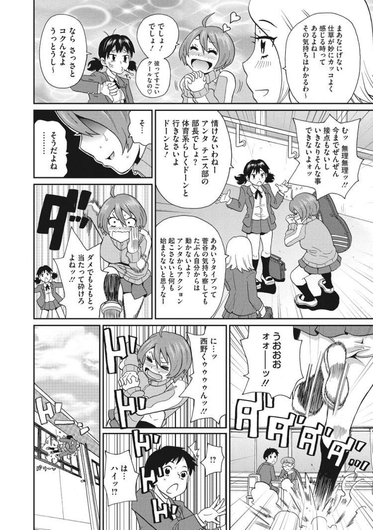 【女子高生ビッチエロ漫画】恋のタックル_00002