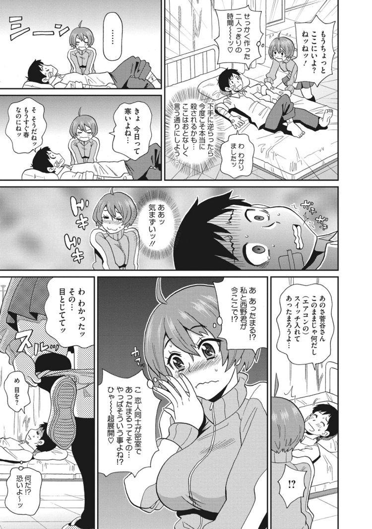 【女子高生ビッチエロ漫画】恋のタックル_00005