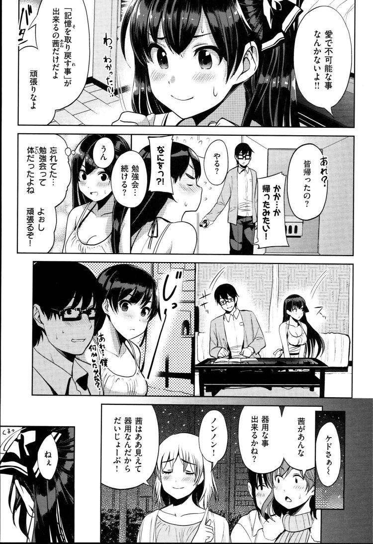 【巨乳女子大生エロ漫画】忘れられない初めて_00003
