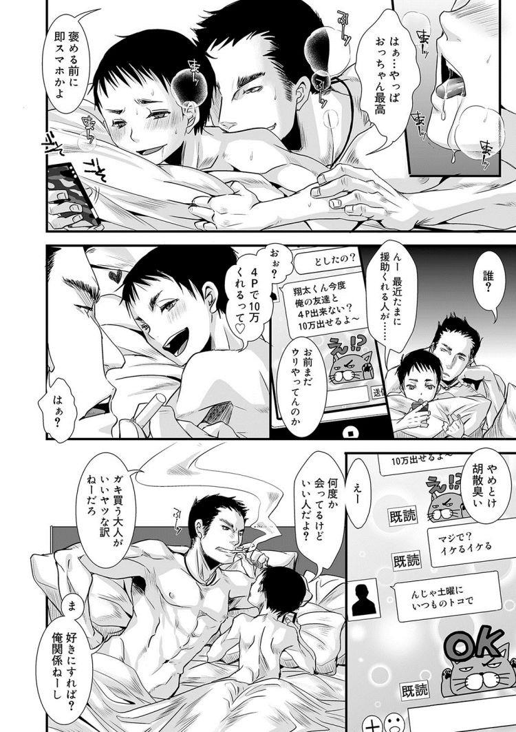 【アナルBLエロ漫画】大人のおもちゃ3_00002