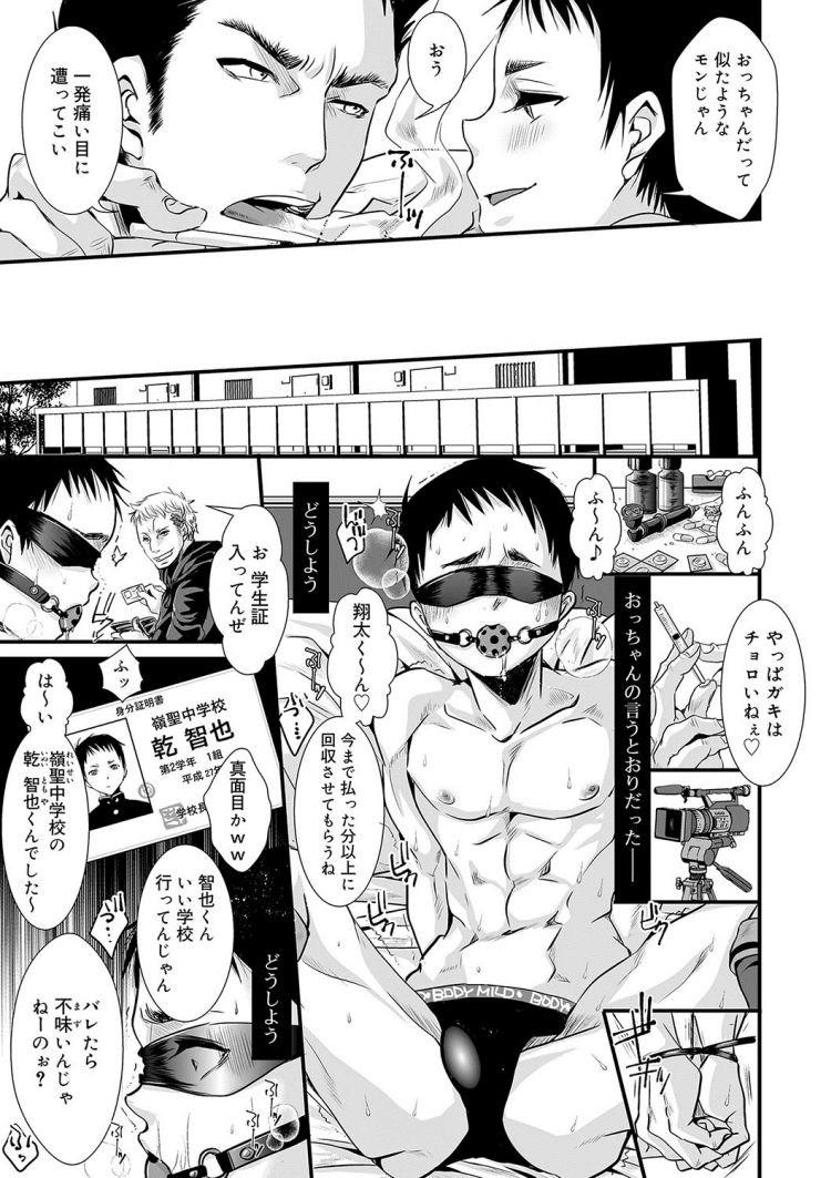 【アナルBLエロ漫画】大人のおもちゃ3_00003