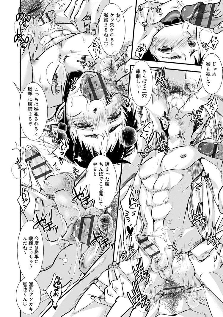 【アナルBLエロ漫画】大人のおもちゃ3_00008