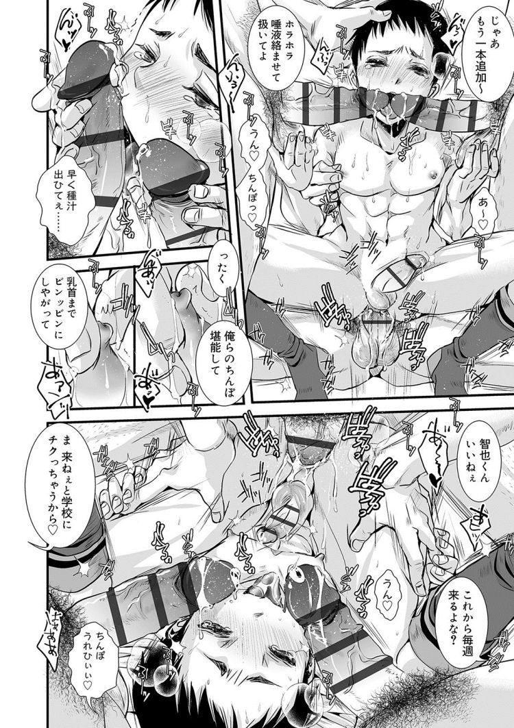 【アナルBLエロ漫画】大人のおもちゃ3_00012