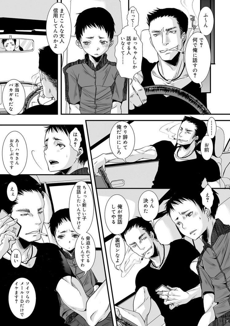【アナルBLエロ漫画】大人のおもちゃ3_00015