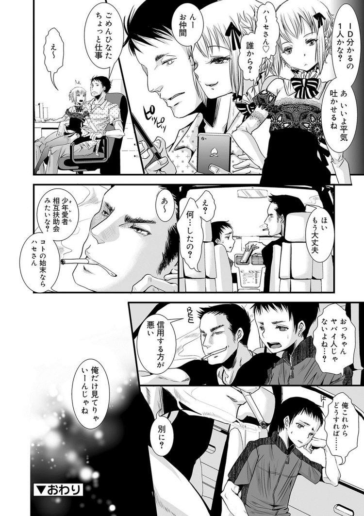 【アナルBLエロ漫画】大人のおもちゃ3_00016
