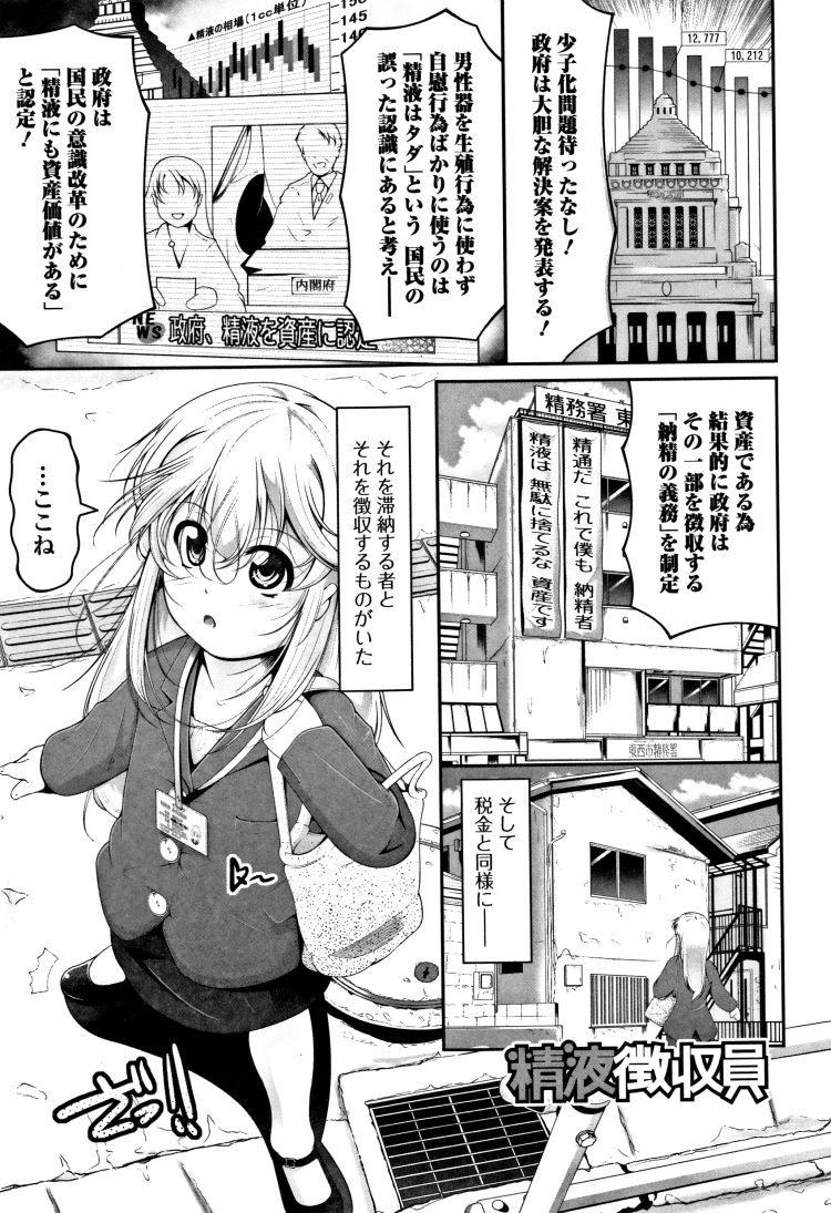 【小学生ビッチエロ漫画】精液徴収員_00001