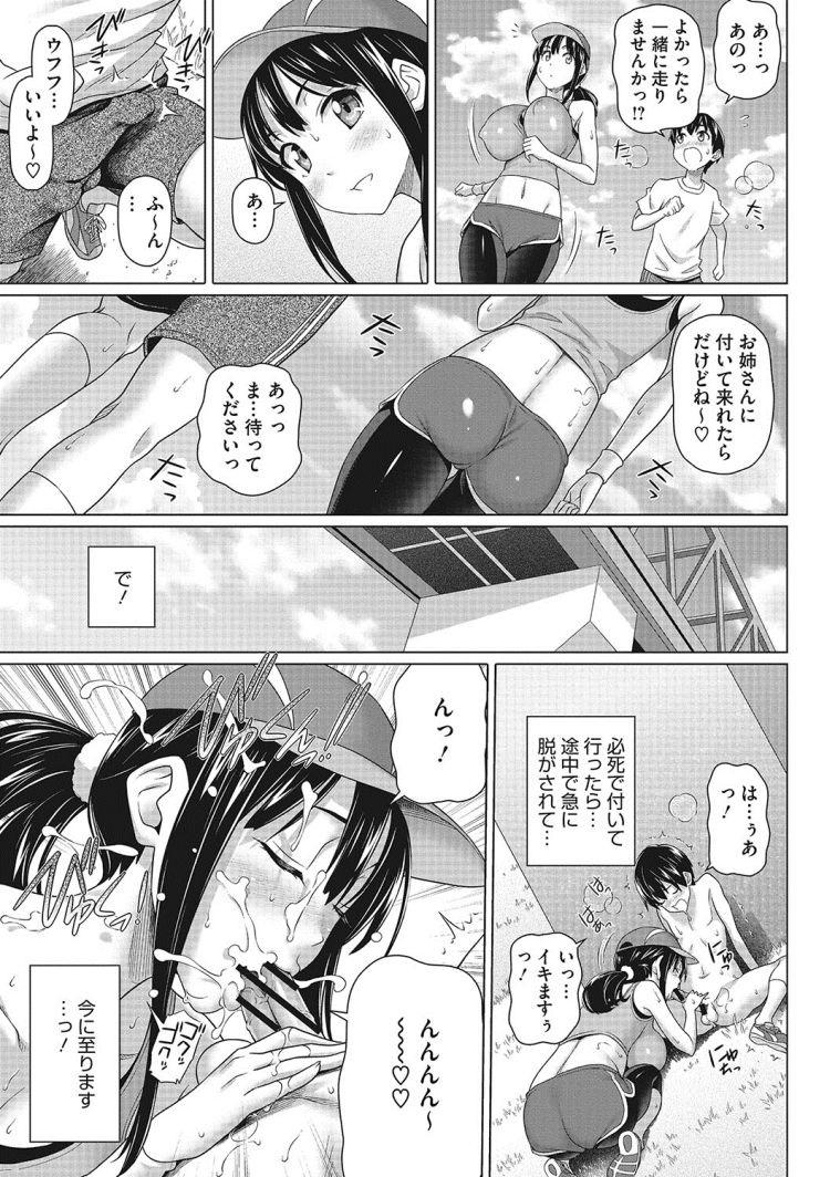 【巨乳おねショタエロ漫画】僕の素敵なお姉ちゃん5_00005
