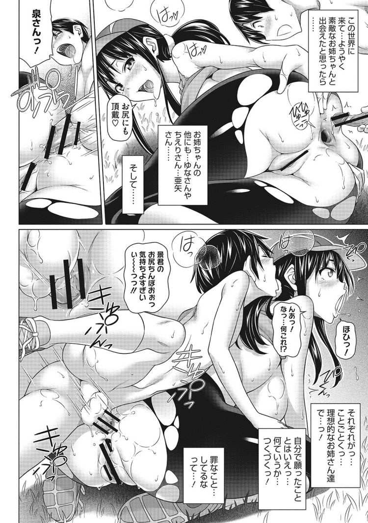 【巨乳おねショタエロ漫画】僕の素敵なお姉ちゃん5_00014