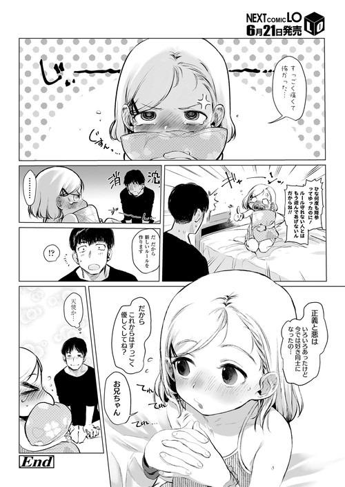 【小学生近親相姦エロ漫画】ごっこあそび_00022