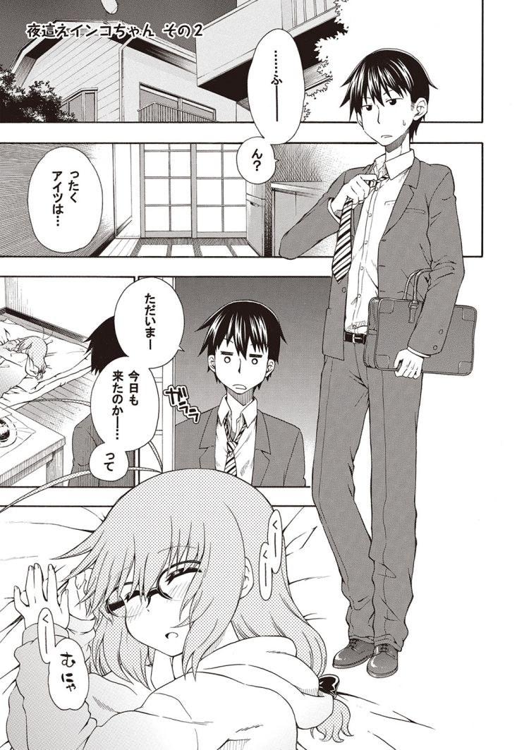 【小学生ビッチエロ漫画】夜這え!インコちゃん2_00001