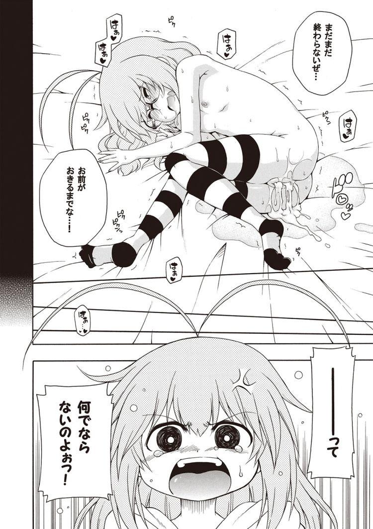 【小学生ビッチエロ漫画】夜這え!インコちゃん2_00010