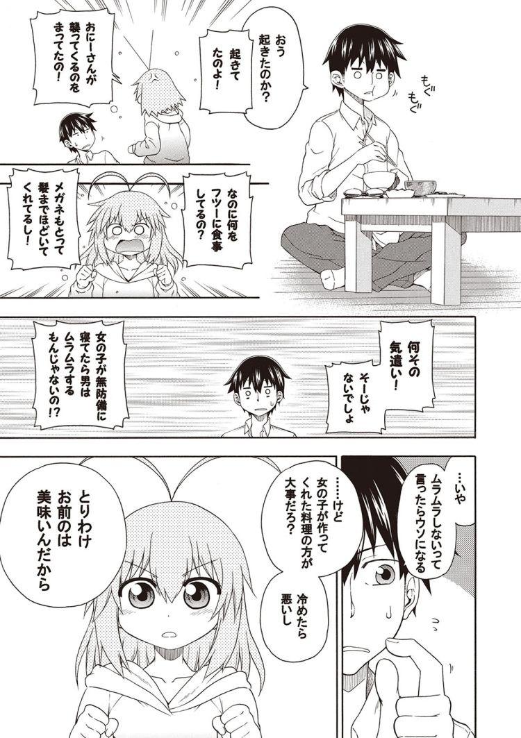 【小学生ビッチエロ漫画】夜這え!インコちゃん2_00011