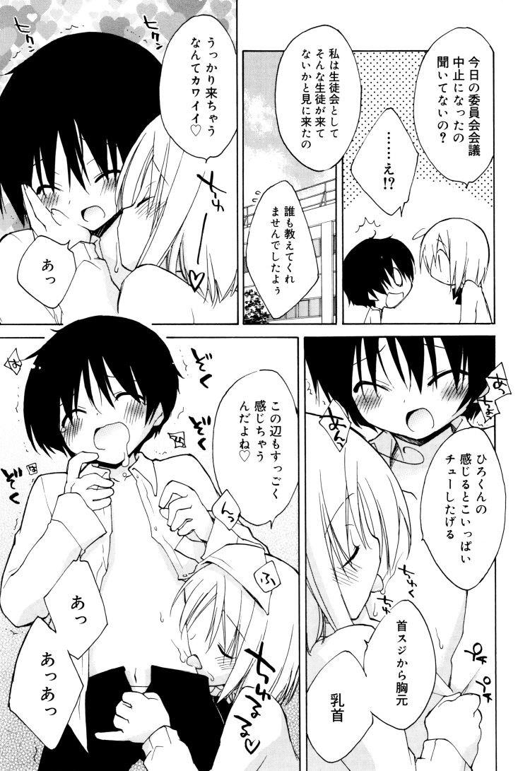 【ロリビッチエロ漫画】夜明けまで一緒_00015